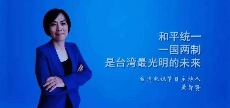 台湾名嘴黄智贤很知名吗